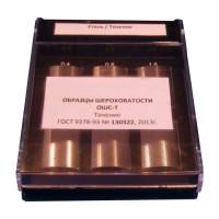 ОШС-Т | Точение цилиндрическое | Образцы шероховатости