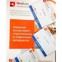 Строительная выставка MosBuild / WorldBuild 2017