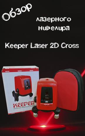 Обзор лазерного нивелира Keeper Laser 2D Cross